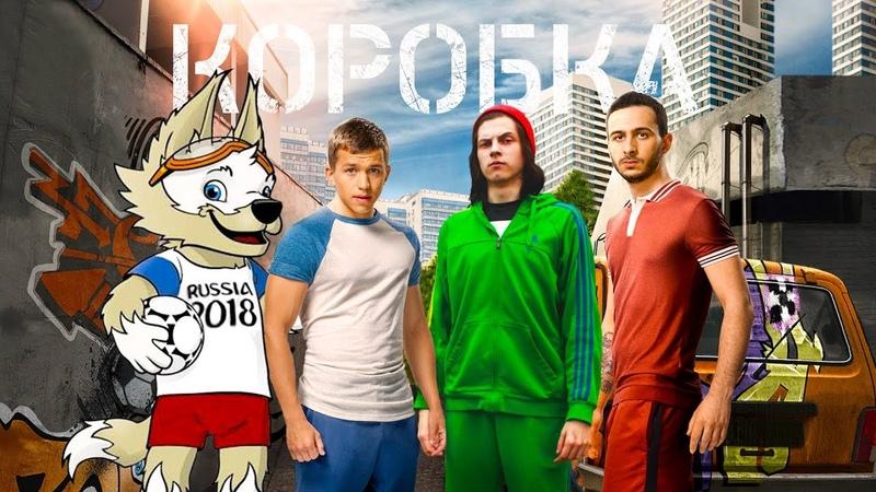 ПатриотКИНО — Коробка (Зона отчуждения от чм 2018)