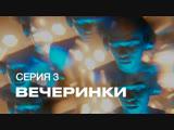 S7 Airlines | Инопланетное шоу «Посетите Землю». 3 Серия: Вечеринки