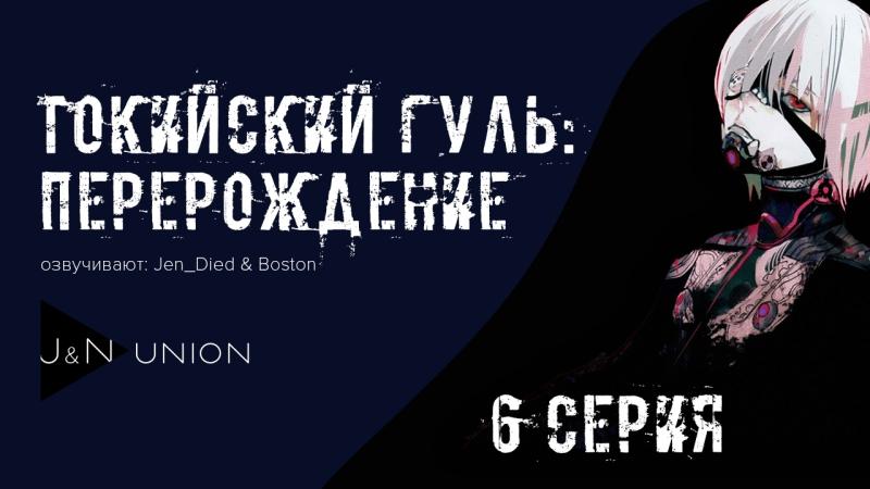 Канибал В Т0КИ0 S03E06