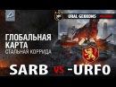 SARB vs -URF0 карта: Фьорды Стальная коррида 2-й этап
