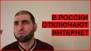 В РОССИИ ОТКЛЮЧАЮТ ИНТЕРНЕТ