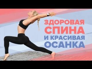 Упражнения для спины и красивой осанки [Workout | Будь в форме]