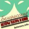 Белорусские актеры театра и кино