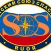 Вологодское РО РОССОЮЗСПАС