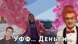 MORGENSHTERN - Уфф... Деньги...пародия - StreamAP