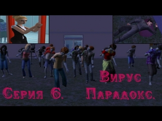 TMNT сезон 1 серия 6 Вирус Парадокс.
