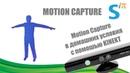 MOTION CAPTURE - Захват движения с помощью через KINEKT