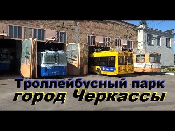 Троллейбусное ДЕПО КП Черкасиелектротранс город Черкассы Обзор