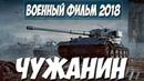 Военный фильм 2018 всунул всем! ЧУЖАНИН Русские военные фильмы 2018 новинки HD 1080P