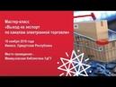Мастер-класс «Выход на экспорт по каналам электронной торговли» в Ижевске часть 1