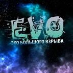 EVO альбом Эхо большого взрыва (Special Edition)