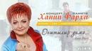 VLOG18: Концерт памяти Хании Фархи. Переезд в новый дом.