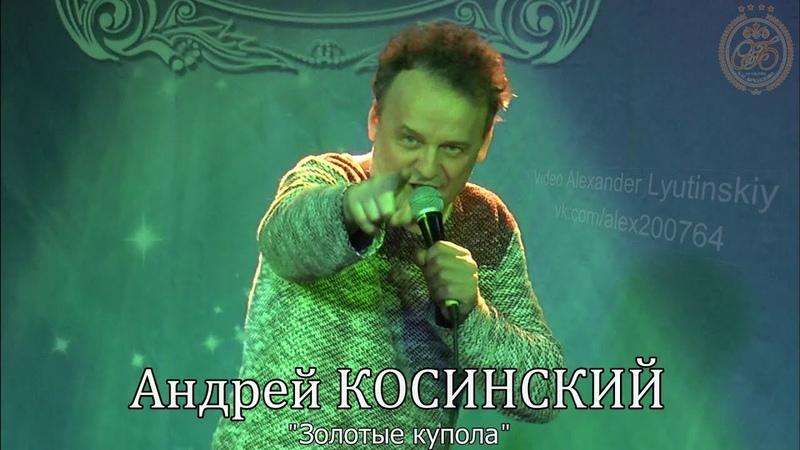 Андрей КОСИНСКИЙ - Золотые купола