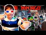 Лего Ниндзяго Фильм Как СашОк Ходил В Кино На Лего Ниндзяго Муви В Березниках