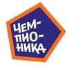Чемпионика Норильск-Футбол для детей от 3 лет