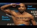 Лучший боец мира Йоэль Ромеро Highlights Yoel Romero
