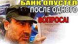 Банк спалился от простого вопроса! ЧОП, казаки, безопасность и полиция в шоке!!! [12.10.2018]