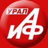 АиФ Урал