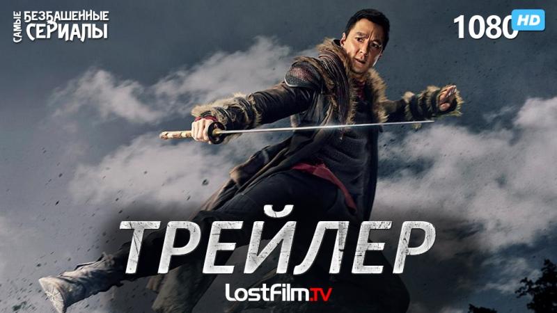 В пустыне смерти / Into the Badlands (3 сезон) Трейлер (LostFilm.TV) [HD 1080]