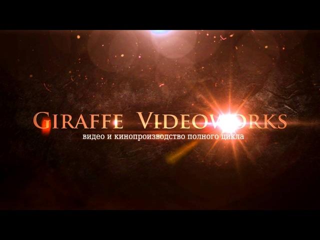 Giraffe Videoworks