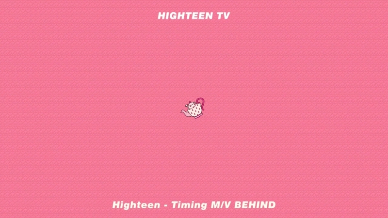 [Official Video]HIGHTEEN M_V Behind Story