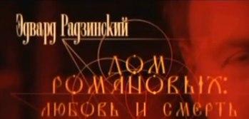 Эдвард Радзинский. Дом Романовых. Любовь и смерть (Первый канал, ...