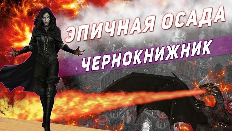 ГЕРОИ 5 - ОСАДА ЗАМКА ДЕМОНОВ! [Эпичные битвы: ОСАДЫ] Лига теней(Иранна) - Инферно(Дэлеб)
