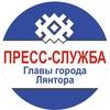 Пресс-служба Главы города Лянтора