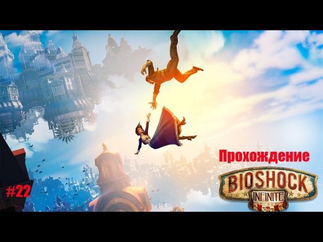 Bioshock Infinite - Прохождение 22