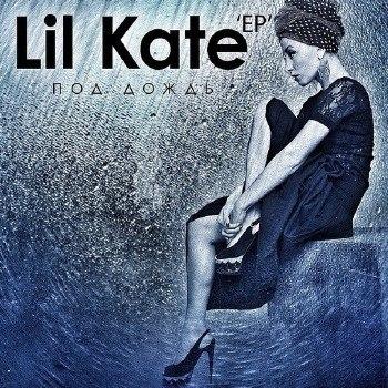 Lil Kate - Под Дождь (2014)