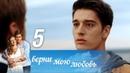 Верни мою любовь Серия 5 2014 @ Русские сериалы