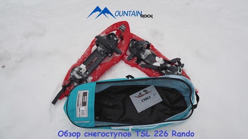 Обзор снегоступов TSL Rando 226