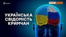 🇺🇦 Як кримчани відреагували на слова Зеленського про Крим?   Крим.Реалії <РадіоСвобода>