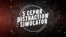 РАЗРУШИЛ ЕГИПЕТСКУЮ ПИРАМИДУ В DISTRACTION SIMULATOR ROBLOX 5