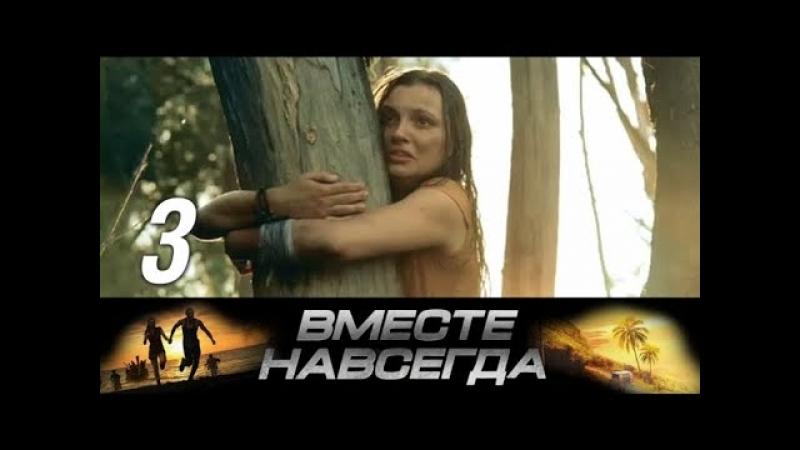 Вместе навсегда (2013) 03 серия.