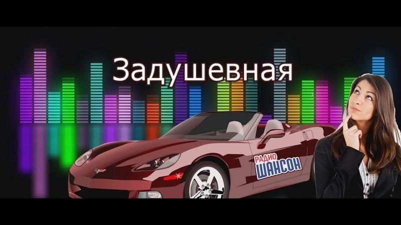 С .Трандафилов - Задушевная