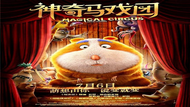 Печеньки Magical Circus Animal Crackers (2018) Русский Free Cinema 2