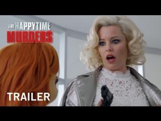 Игрушки для взрослых | The Happytime Murders | Red-Band трейлер