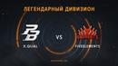 X Qual vs FiveElements @Mid Легендарный дивизион Arena4game