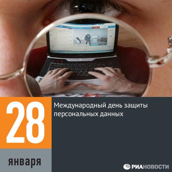 Международный день защиты персональных данных в 2019 году: какого числа