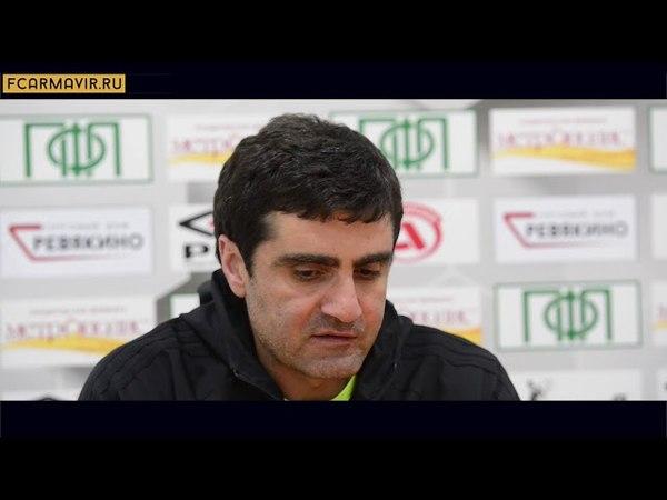 Арсен Папикян после матча ФК Армавир ФК Ангушт 1 0