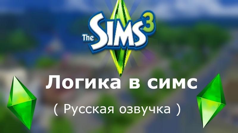 Логика в Симс ( 1 серия): Симс 3