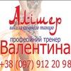 """Танець живота Рівне Школа """"Алішер"""" Східні танці"""