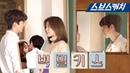 [메이킹] 유승호♥조보아, 교실 벽밀 키스♨( 박력복수) 《복수가 돌아왔다 / 스