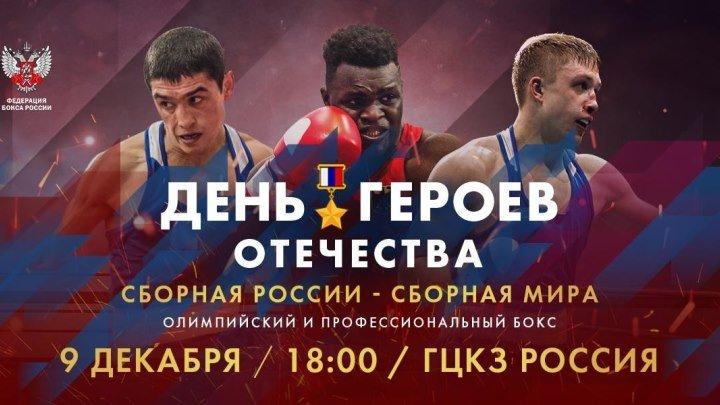 Матчевая встреча по боксу Сборная России - Сборная Мира
