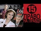 Право на правду (15 серия из 32). Детектив, криминальный сериал 2012