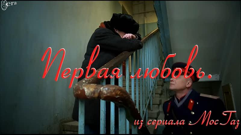 Первая любовь из сериала МосГаз