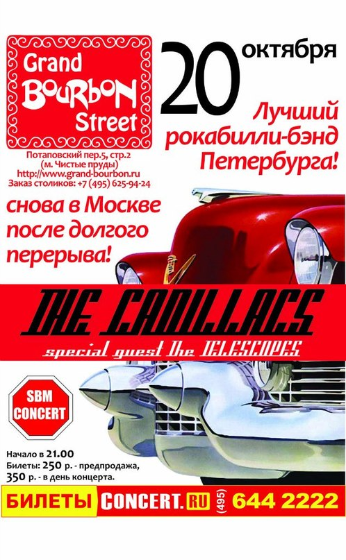 20.10 - The SPOOTNIKS в GRAND BOURBON STREET!!!