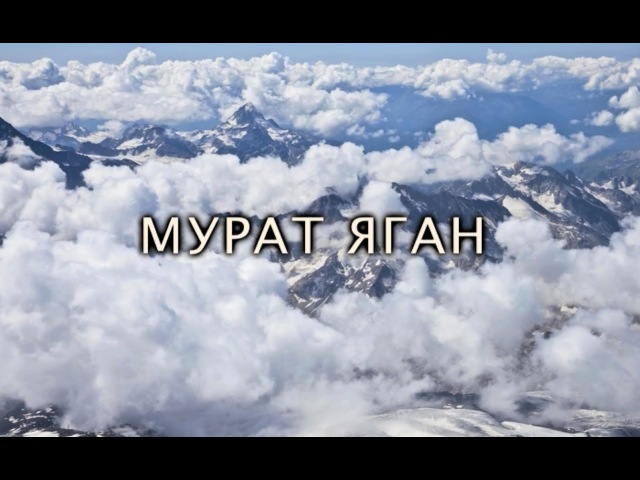 Мурат Яган - документальный фильм Амры Начкебиа