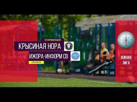Первенство города XI сезон Крысиная Нора Ижора Информ СВ